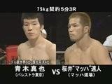 Hayato Mach Sakurai Vs. Shinya Aoki Shooto, 8 20 2005