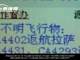 News.ufo.Photo. Chengdu. Chine Airport