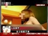 Sina Video 广州:调查裸模拍摄乱象