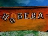 ПРИКЛЮЧЕНИЯ КАПИТАНА ВРУНГЕЛЯ 01 13 ByZakelis