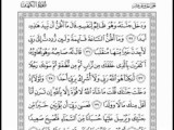 Sourate AL Kahf, Saad Alghamidi Part2