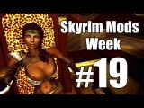 Skyrim Mods - Week #19: Leveler's Tower, Colossus Arena, Dwemer Aquarium