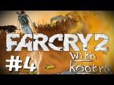 Farcry 2 W Kootra Ep. 4 GUNS!