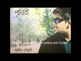New Bangla Song & Bangla Music: Amin CHOWDHURY