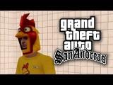 GTA San Andreas: #4 - Missão: Comer