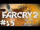 Farcry 2 W Kootra Ep. 15 BOOOOOM