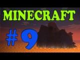 MINECRAFT - Ep.9 Survival Lava - HE VUELTO!! A Cagarla