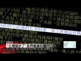 Forced Demolishment Of Civilian Residence By Taiwanese Government On March 28, 2012 都更英文版