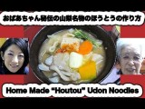 Healthy & Nutritious Home Made Houtou Udon Noodles 甲斐名物「ほうとう」の作り方