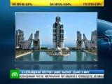 НТВ: Башня Азербайджана NTV: Azerbaijan Tower VS Burj Khalifa