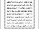 Sourate AL Kahf, Saad Alghamidi Part1