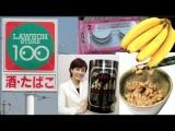 ローソンストア100円開店!JAPANESE ¥100 GROCERY CONVENIENCE STORE! GRAND OPENING