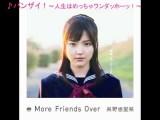 真野恵里菜3rdAlbum『More Friends Over』ダイジェスト