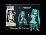 Hatsune Miku - เพื่อดาวดวงนั้น Vocaloid Edition